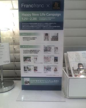 【お知らせ】Happy New Life Campaign実施中!_d0111057_2258671.jpg