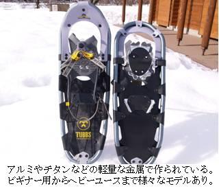 107号:新しい雪のあそび方 スノーシューツーリング_e0100687_13241263.jpg
