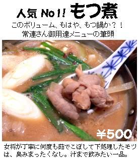 107号:居酒屋 楽・楽_e0100687_13512547.jpg