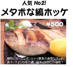 107号:居酒屋 楽・楽_e0100687_13514495.jpg
