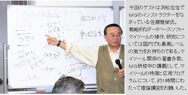 107号:1月開催MG研修レポート MG研修が様変わりした!_e0100687_141558100.jpg