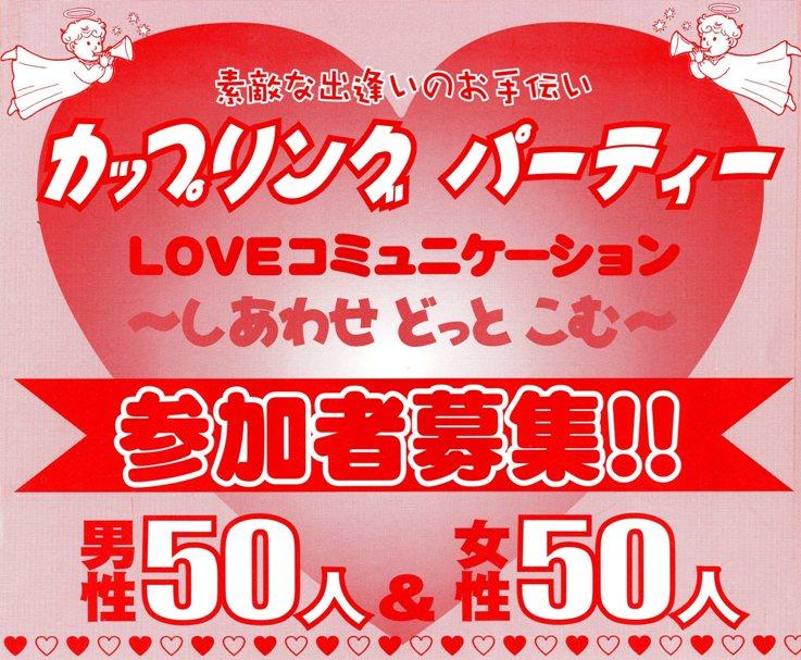 LOVEコミュスタート_e0075103_1440499.jpg
