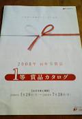 e0094325_1233840.jpg