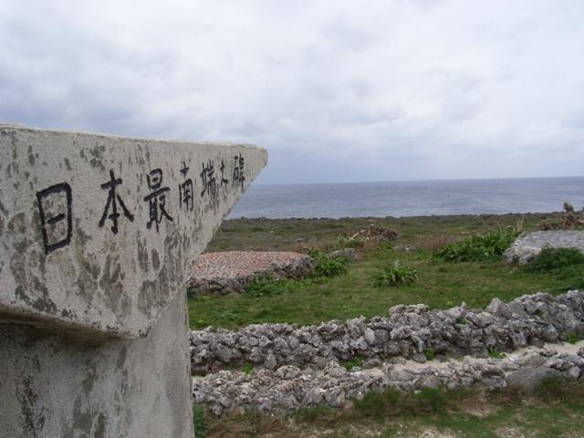 2月14日(木) いってきました日本最南端島 その1_d0082944_1152158.jpg