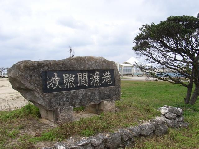 2月14日(木) いってきました日本最南端島 その1_d0082944_1183459.jpg