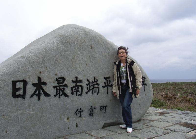 2月14日(木) いってきました日本最南端島 その1_d0082944_1573826.jpg