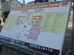 東京マラソンEXPO 2008(写真多数)_f0077051_0535242.jpg