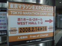 東京マラソンEXPO 2008(写真多数)_f0077051_054467.jpg