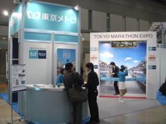 東京マラソンEXPO 2008(写真多数)_f0077051_135055.jpg