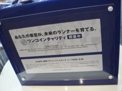 東京マラソンEXPO 2008(写真多数)_f0077051_161822.jpg