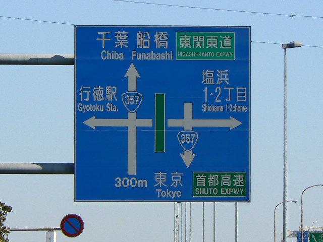 新浦安&首都高方面からお車でお越し頂く場合_e0133255_1754118.jpg