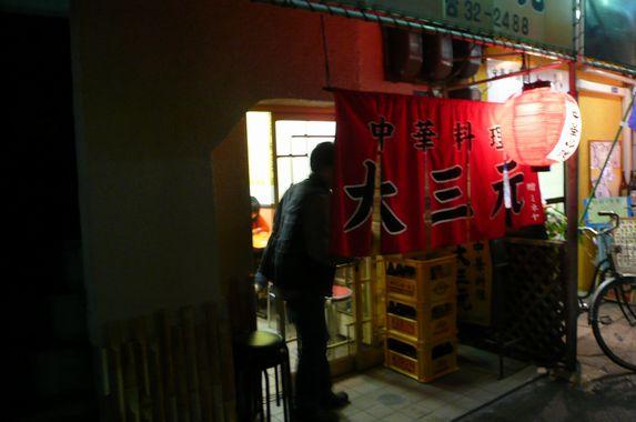 大食い列伝 in 寝屋川(大三元)  日常化?_f0097683_7555369.jpg