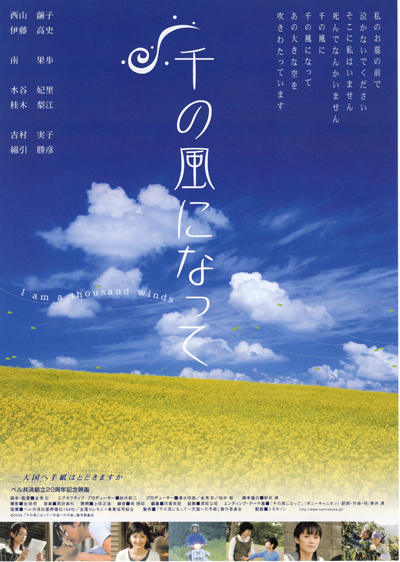 映画「千の風になって」無料上映会_d0081884_15325046.jpg