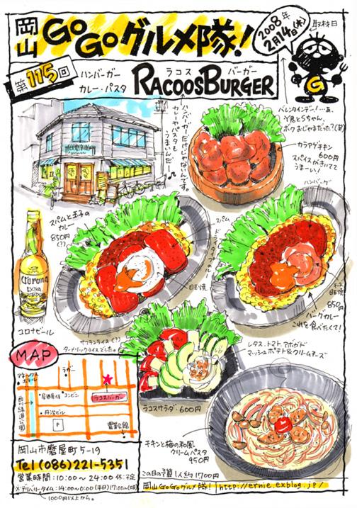 ハンバーガー・カレー RACOOS BURGER(ラコスバーガー)_d0118987_16544035.jpg