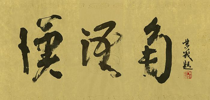 塚越誠先生が「漢語角」の揮毫、ブログでのご紹介_d0027795_10484482.jpg