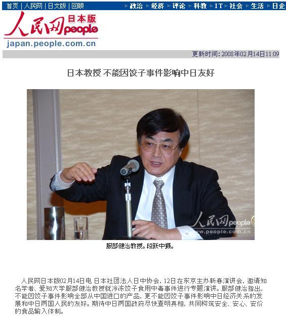 服部教授講演の写真報道 人民網日本版に掲載された_d0027795_2035919.jpg