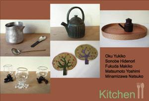 お台所 kitchen展_a0089420_12224848.jpg