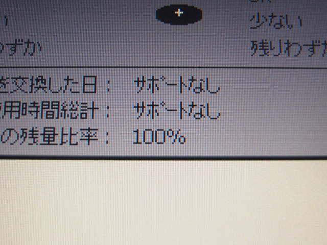 バッテリー事件、最終話。_c0004568_2134345.jpg