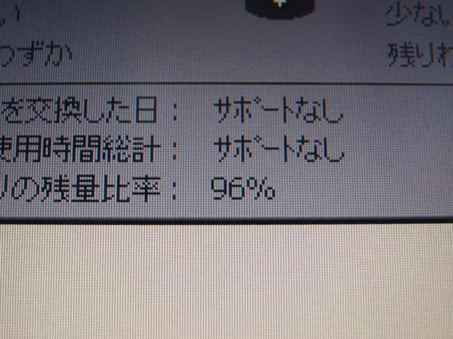 バッテリー事件、最終話。_c0004568_21345651.jpg