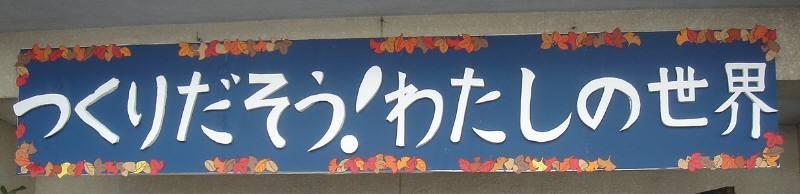 学校公開週間 5小展覧会_f0059673_725614.jpg