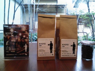 KYOTO COFFEE LABO PROJECT vol.3_b0087378_1621849.jpg