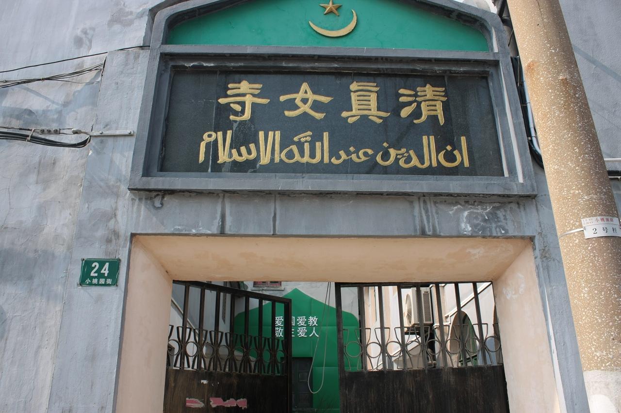 上海のイスラム教会-小桃園清真寺_f0149885_17293531.jpg