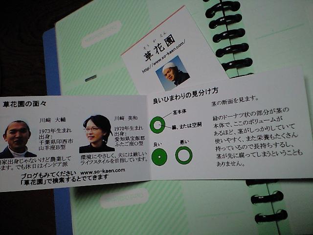 オフ会二次会_d0099708_17195226.jpg