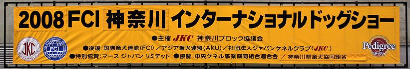 FCI神奈川インターナショナルドック゜ショー_d0151813_2163238.jpg