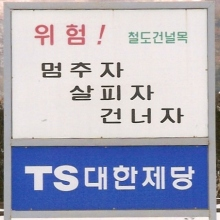 大韓民国鉄道庁のCDC_e0030537_21562065.jpg