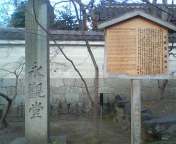 永観堂_c0156749_17463781.jpg
