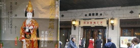 玉三郎 「特別舞踊公演」 <大阪・松竹座>_c0118352_19435483.jpg