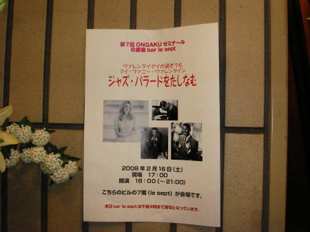 2008-02-17 「ONGAKUゼミナール」@銀座「le sept」_e0021965_14102760.jpg