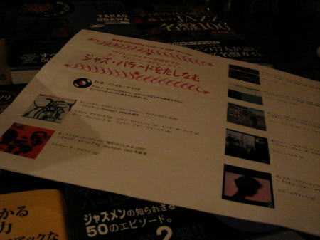 2008-02-17 「ONGAKUゼミナール」@銀座「le sept」_e0021965_14105884.jpg