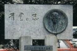 初代校長・岡村威儀先生の胸像除幕式_f0147468_020959.jpg
