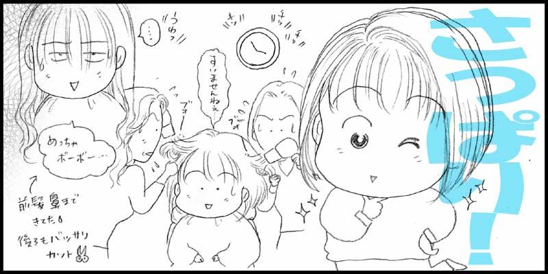 ばっさり☆サッパリ♡_f0119369_20512912.jpg