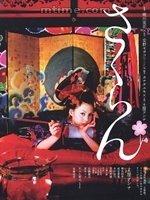 〈惡女花魁 電影版〉  by   shalott_e0122477_10365996.jpg