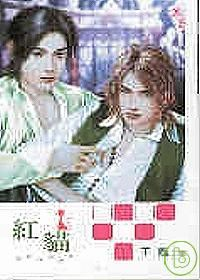 《紅貓》 千風 / 紅豆文化 by 暗夜_e0122477_11214559.jpg