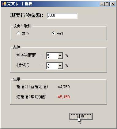 Programming work 売買補助ツール_f0097683_2171425.jpg