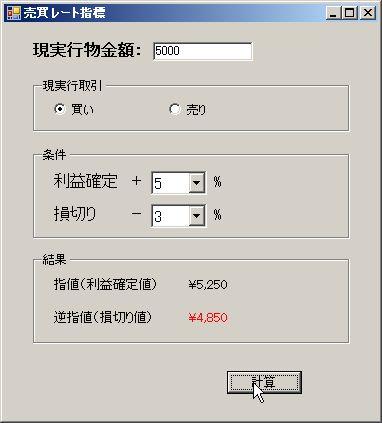 Programming work 売買補助ツール_f0097683_217397.jpg