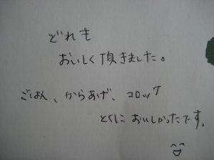 e0060987_19324427.jpg