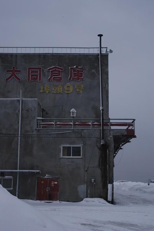 小樽の冬9 大同倉庫_f0042194_8222668.jpg