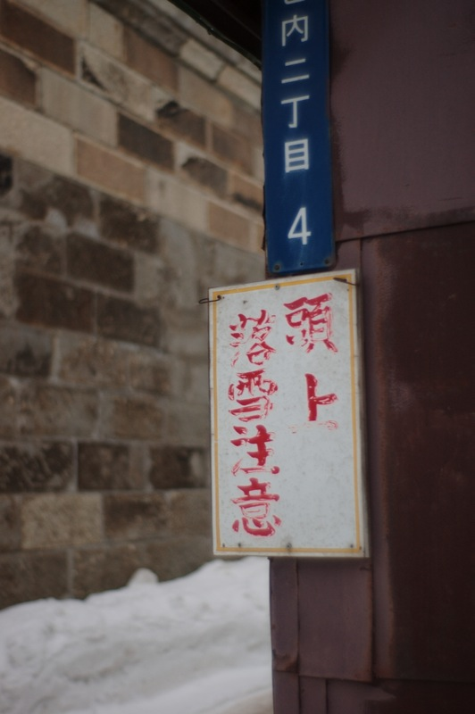 小樽の冬11 立体感_f0042194_903465.jpg
