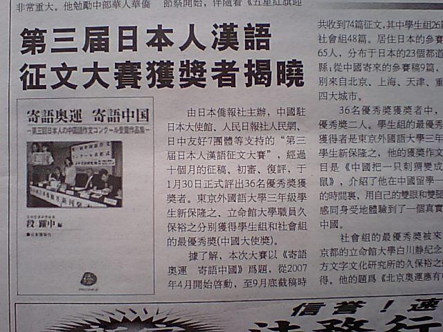 陽光導報 第三回中国語作文コンクール受賞者決定を報道_d0027795_13543868.jpg