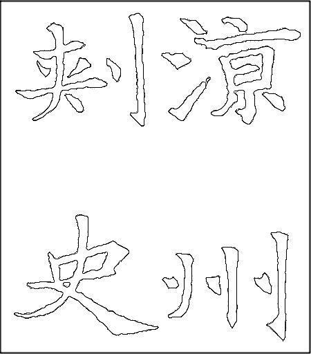 涼州刺史 その2_e0052807_22532272.jpg