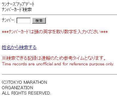 東京マラソンのランナー追跡サービス_c0025115_21541869.jpg
