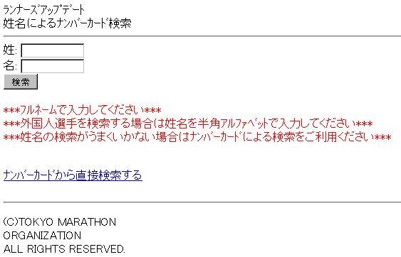 東京マラソンのランナー追跡サービス_c0025115_21554555.jpg