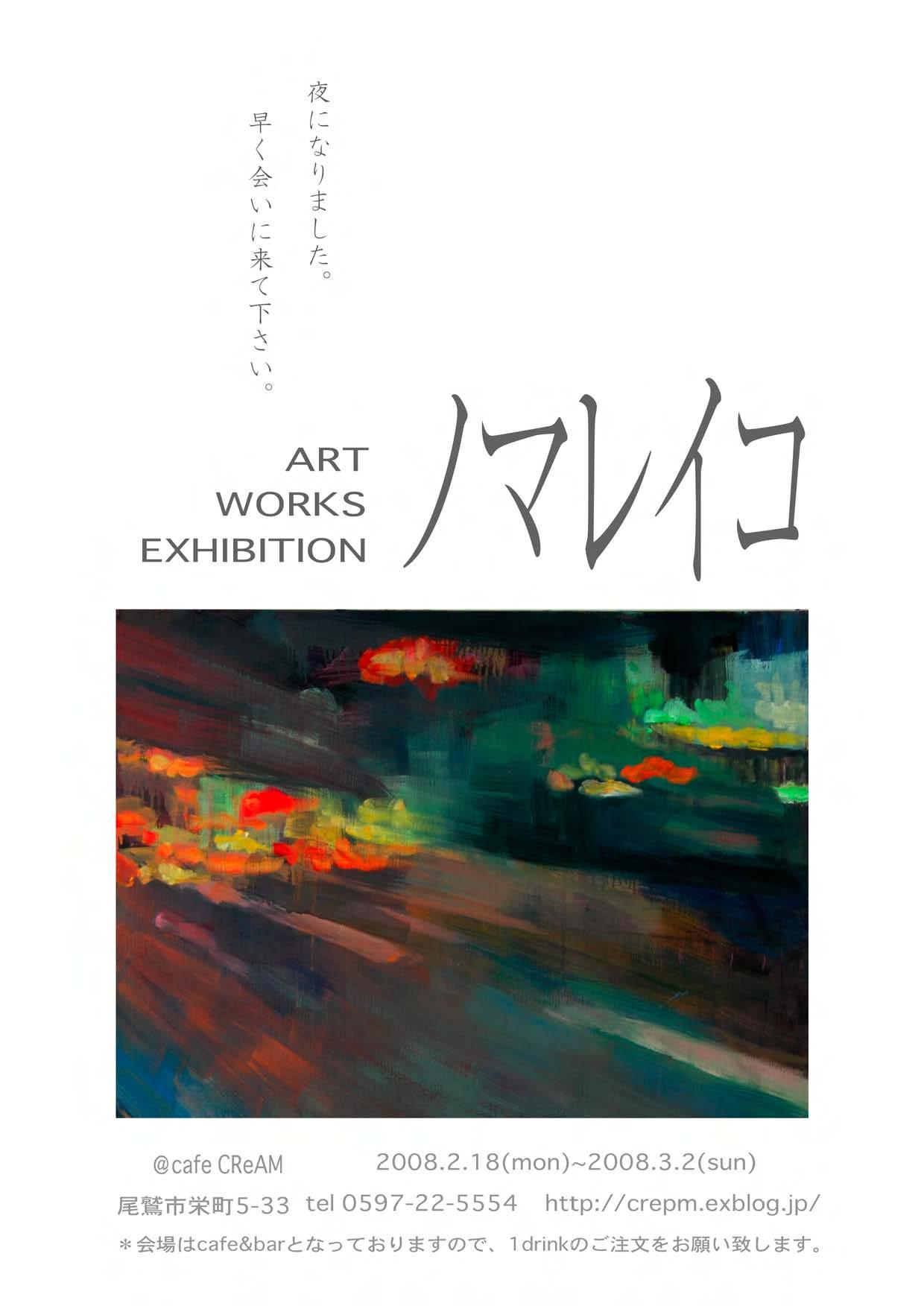 ノマレイコ作品展のお知らせ_c0010936_14143333.jpg