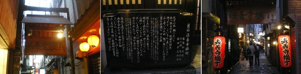 割烹 「喜川」 <大阪ミナミ・法善寺横丁>_c0118352_1383687.jpg