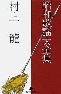 昭和歌謡大全集_c0025217_19565842.jpg