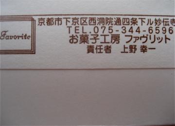 c0111017_20384758.jpg